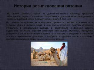Но самыми искусными вязальщиками древности считаются кочевники – бедуины. Днё