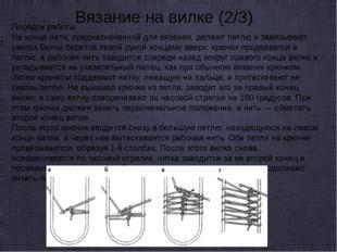 Порядок работы На конце нити, предназначенной для вязания, делают петлю и зав