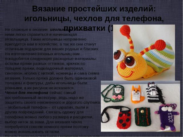Вязание простейших изделий: игольницы, чехлов для телефона, прихватки (1/2) Н...