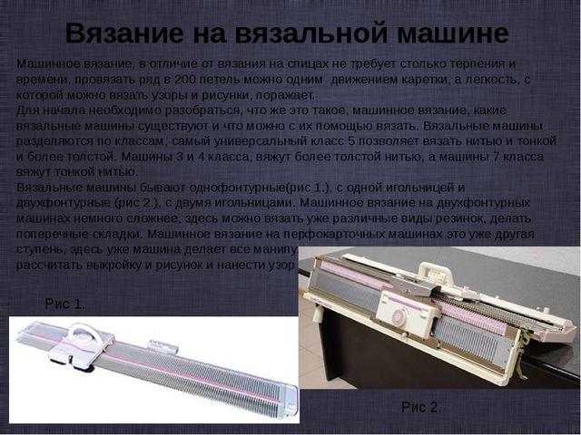 Вязание на вязальной машине Машинное вязание, в отличие от вязания на спицах...