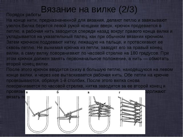 Порядок работы На конце нити, предназначенной для вязания, делают петлю и зав...