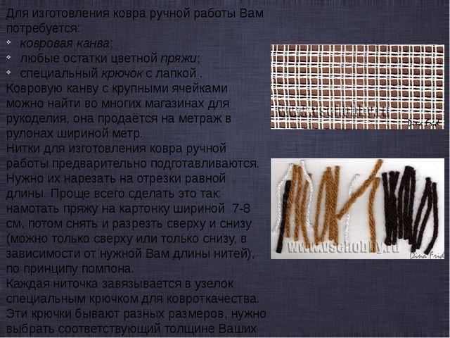 Для изготовления ковра ручной работы Вам потребуется: ковровая канва; любые о...