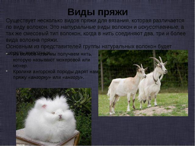 Существует несколько видов пряжи для вязания, которая различается по виду вол...