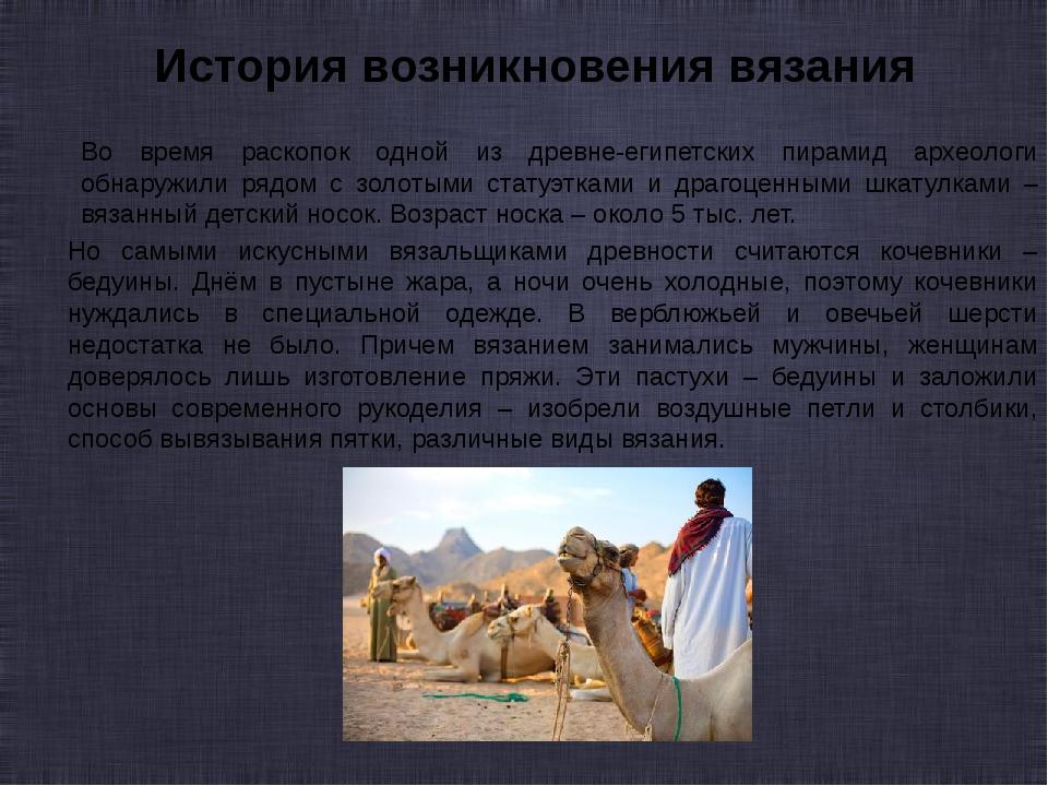 Но самыми искусными вязальщиками древности считаются кочевники – бедуины. Днё...