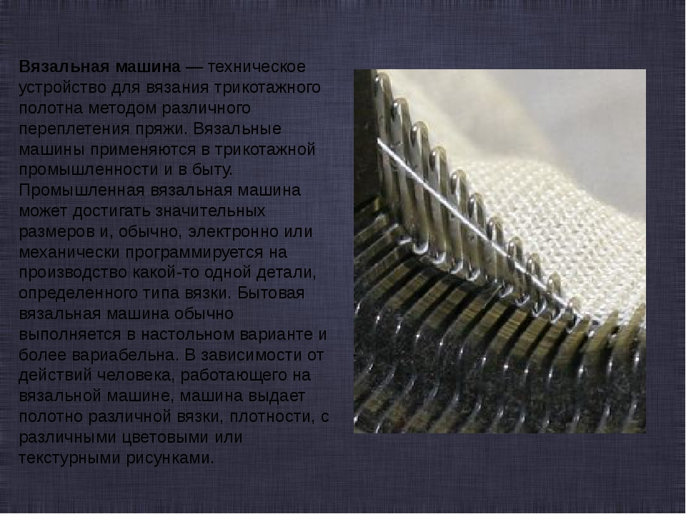 Вязальная машина — техническое устройство для вязания трикотажного полотна ме...