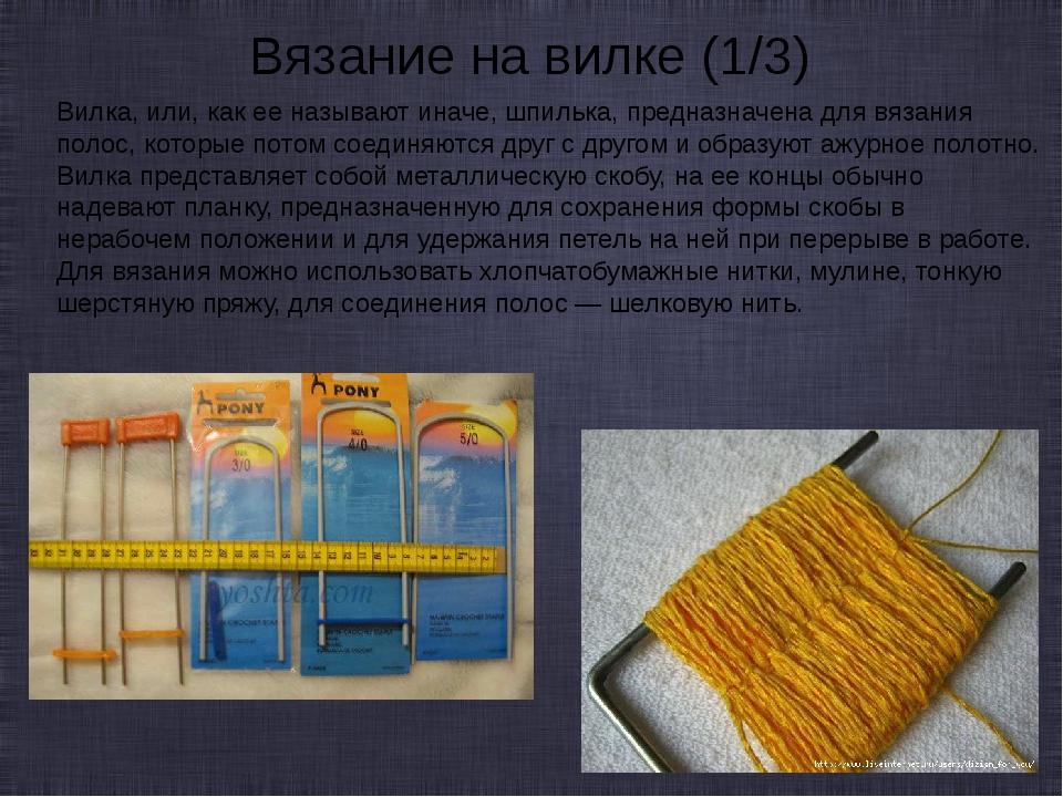 Вилка, или, как ее называют иначе, шпилька, предназначена для вязания полос,...