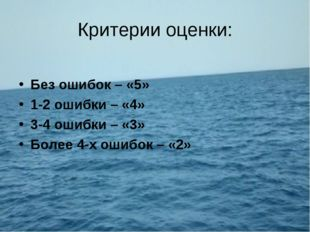 Критерии оценки: Без ошибок – «5» 1-2 ошибки – «4» 3-4 ошибки – «3» Более 4-х