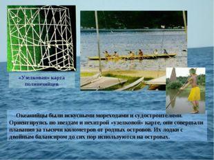 Океанийцы были искусными мореходами и судостроителями. Ориентируясь по звезд