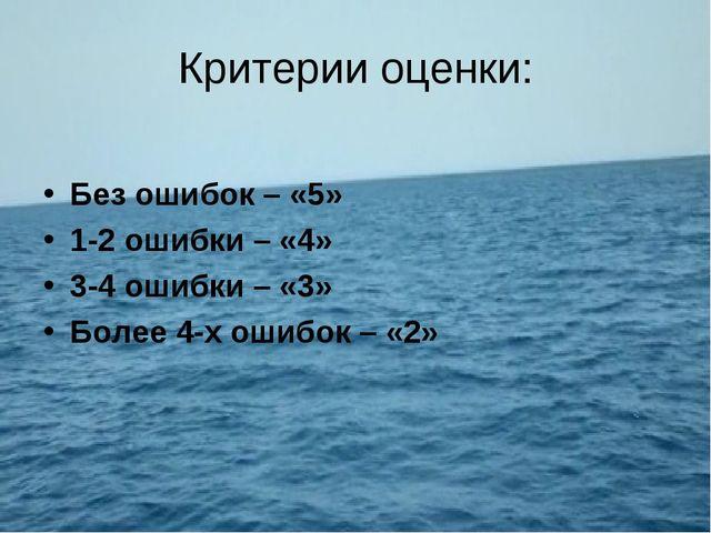 Критерии оценки: Без ошибок – «5» 1-2 ошибки – «4» 3-4 ошибки – «3» Более 4-х...