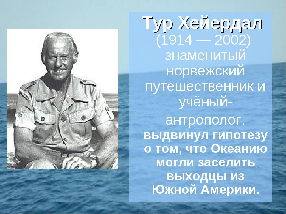 Тур Хейердал (1914 — 2002) знаменитый норвежский путешественник и учёный-ант...
