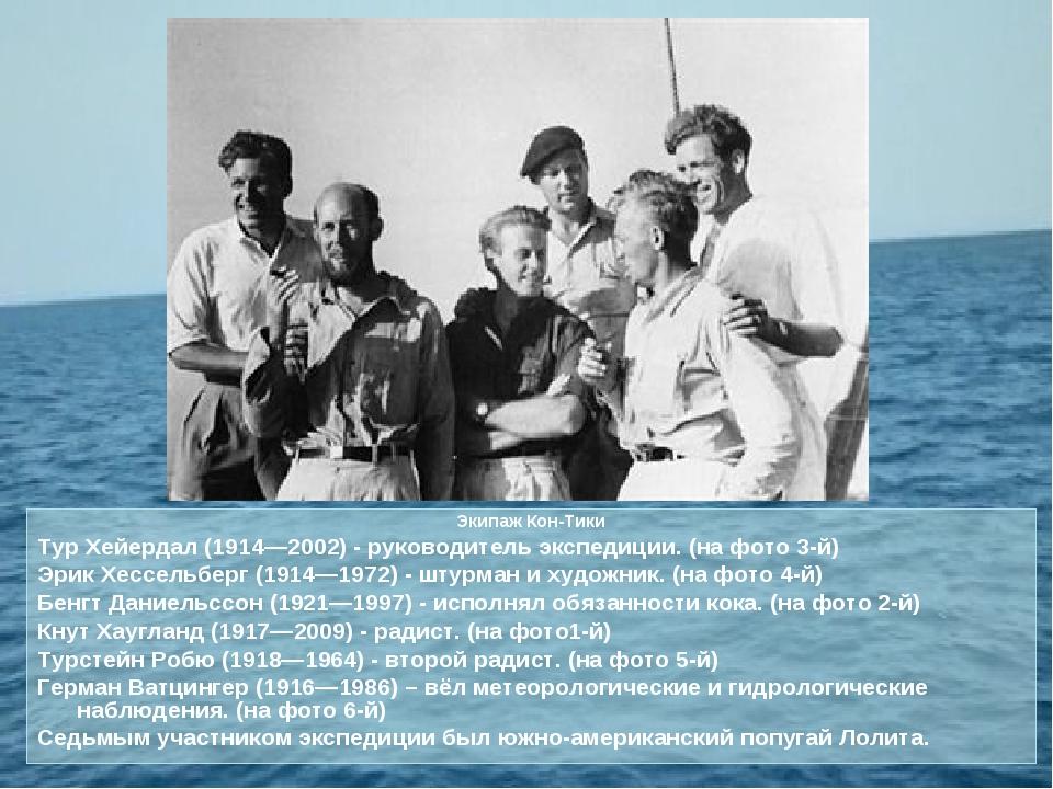 Экипаж Кон-Тики Тур Хейердал (1914—2002) - руководитель экспедиции. (на фото...