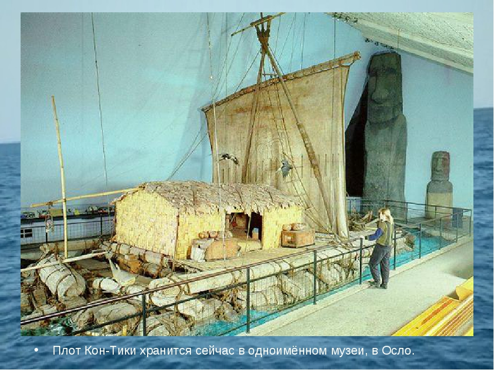 Плот Кон-Тики хранится сейчас в одноимённом музеи, в Осло.
