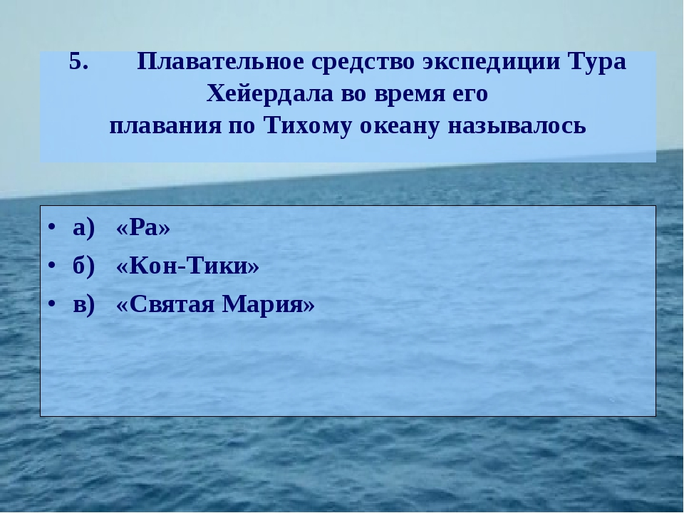 5.Плавательное средство экспедиции Тура Хейердала во время его плавания по Т...