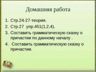 Домашняя работа Стр.24-27-теория. Стр.27 упр.451(1,2,4). Составить грамматиче