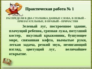Практическая работа № 1 РАСПРЕДЕЛИ В ДВА СТОЛБИКА ДАННЫЕ СЛОВА, В ЛЕВЫЙ – ПР