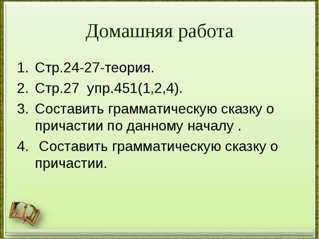 Домашняя работа Стр.24-27-теория. Стр.27 упр.451(1,2,4). Составить грамматиче...