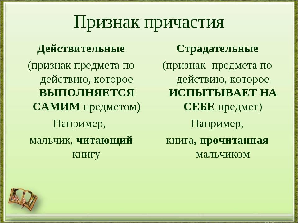 Признак причастия Действительные (признак предмета по действию, которое ВЫПОЛ...
