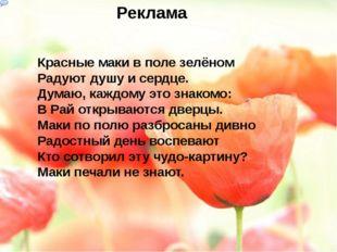 Реклама Красные маки в поле зелёном Радуют душу и сердце. Думаю, каждому это