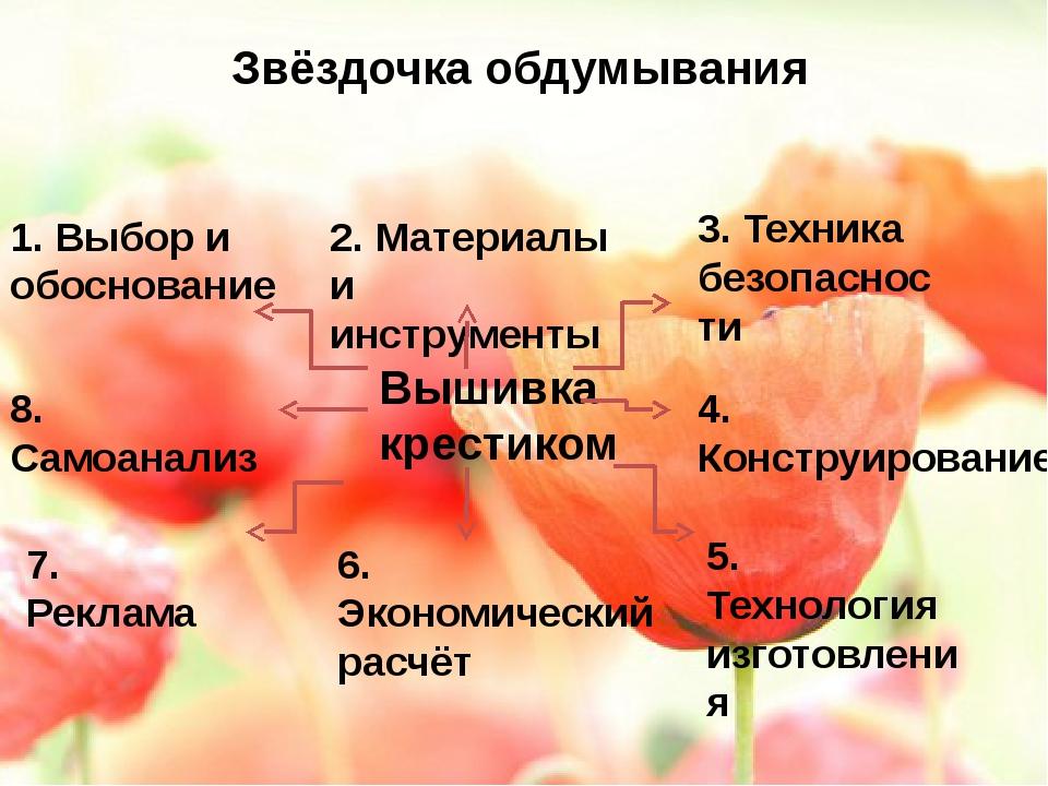 Звёздочка обдумывания Вышивка крестиком 1. Выбор и обоснование 2. Материалы...