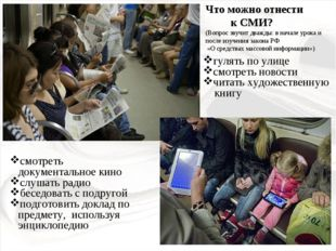 Что можно отнести к СМИ? (Вопрос звучит дважды: в начале урока и после изучен
