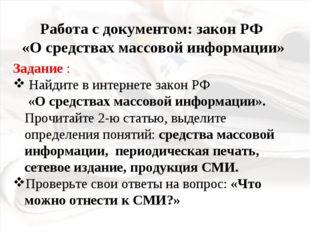 Работа с документом: закон РФ «О средствах массовой информации» Задание : Най