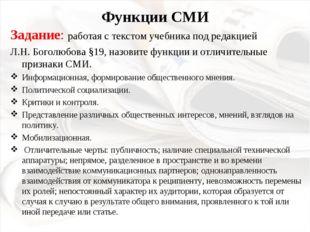 Функции СМИ Задание: работая с текстом учебника под редакцией Л.Н. Боголюбова