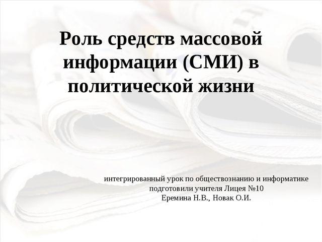 Роль средств массовой информации (СМИ) в политической жизни интегрированный у...