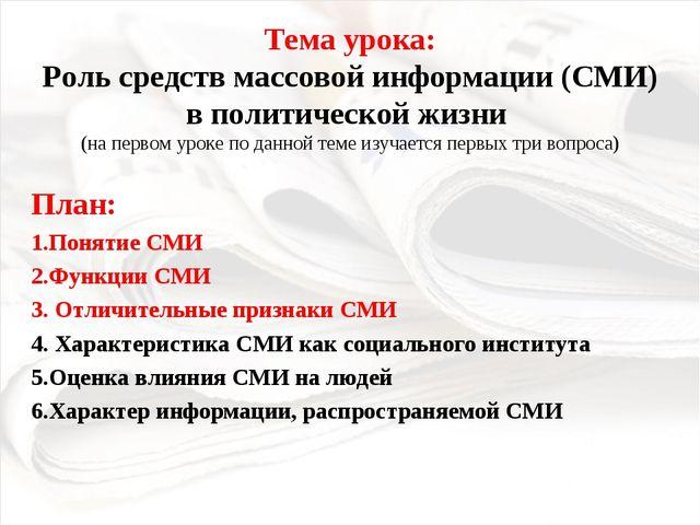 Тема урока: Роль средств массовой информации (СМИ) в политической жизни (на...