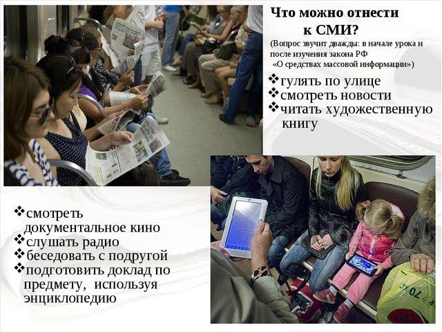 Что можно отнести к СМИ? (Вопрос звучит дважды: в начале урока и после изучен...