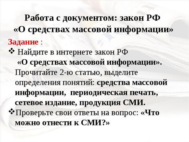 Работа с документом: закон РФ «О средствах массовой информации» Задание : Най...
