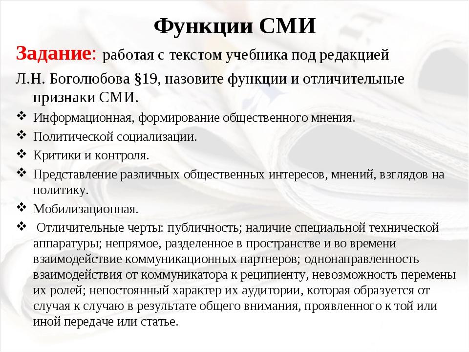 Функции СМИ Задание: работая с текстом учебника под редакцией Л.Н. Боголюбова...