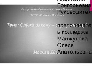 Департамент образования города Москвы ГБПОУ «Колледж Полиции» Тема: Служа зак