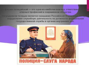 Профессия полицейский — это одна из наиболее важных, ответственных и даже опа