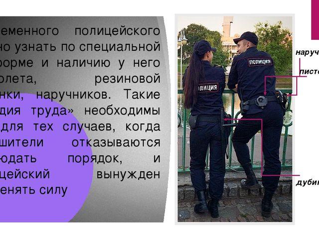 Современного полицейского можно узнать по специальной униформе и наличию у не...