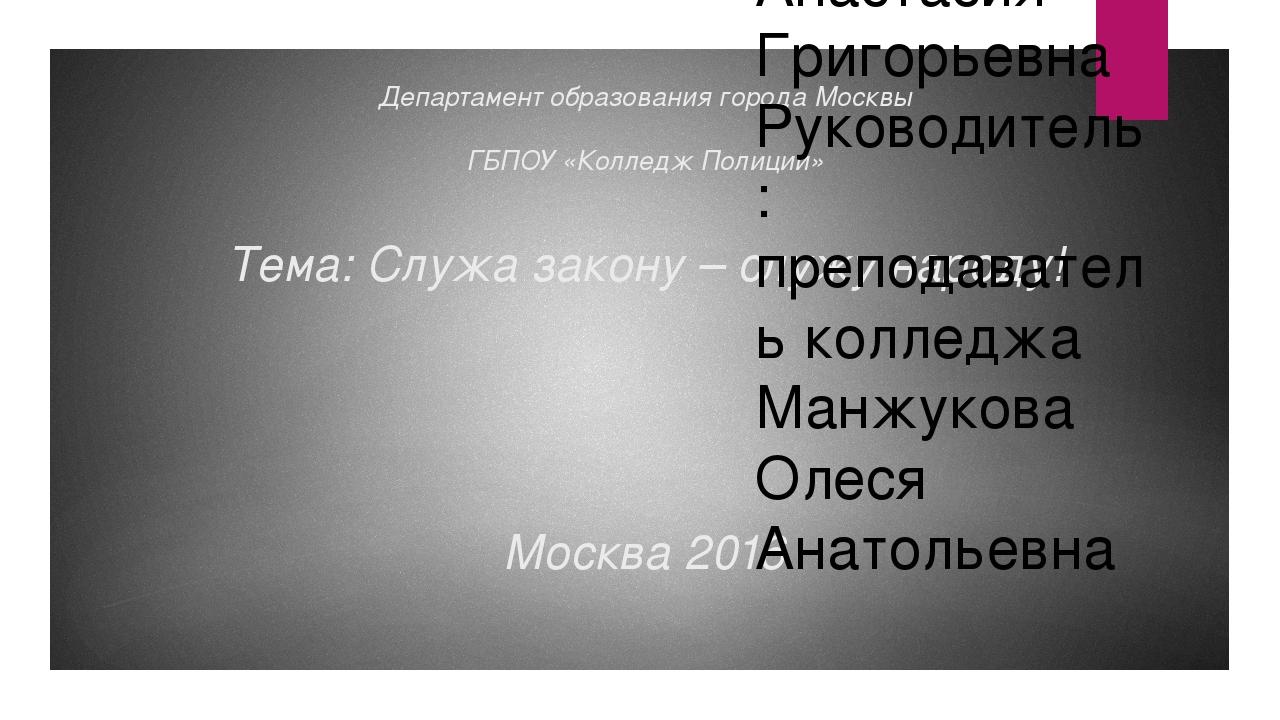 Департамент образования города Москвы ГБПОУ «Колледж Полиции» Тема: Служа зак...