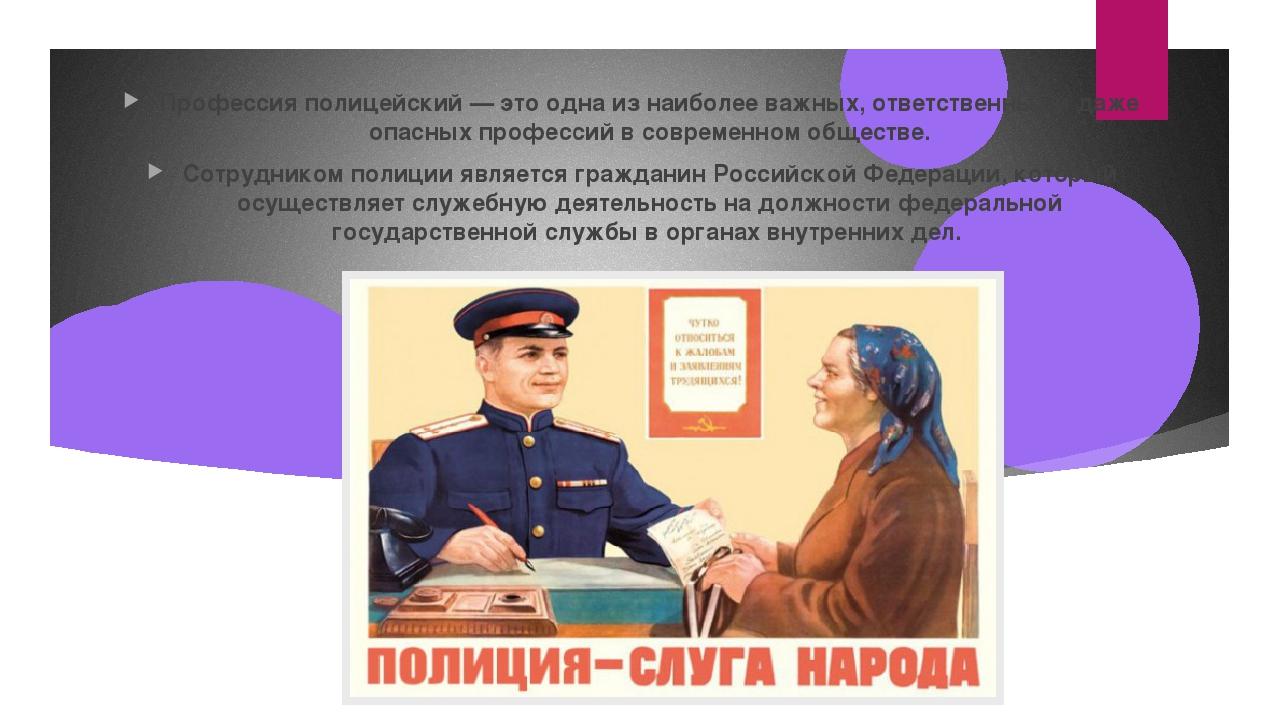 Профессия полицейский — это одна из наиболее важных, ответственных и даже опа...