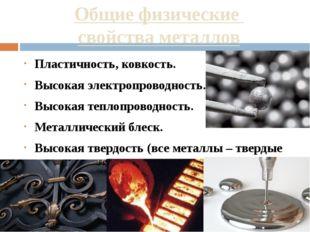 Общие физические свойства металлов Пластичность, ковкость. Высокая электропро