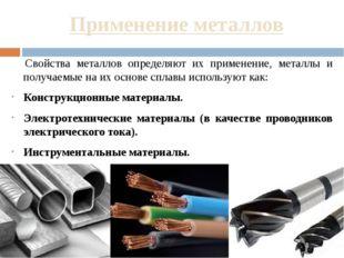 Применение металлов Свойства металлов определяют их применение, металлы и пол