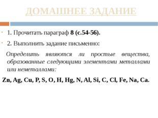 ДОМАШНЕЕ ЗАДАНИЕ 1. Прочитать параграф 8 (с.54-56). 2. Выполнить задание пись