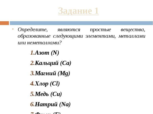 Задание 1 Определите, являются простые вещества, образованные следующими элем...