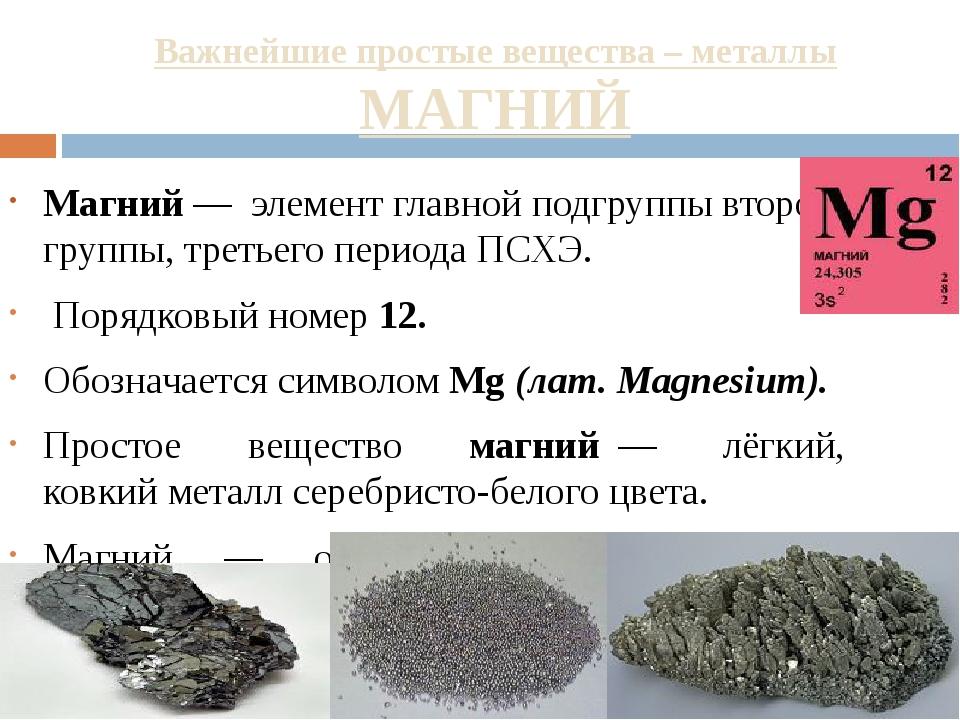 Важнейшие простые вещества – металлы МАГНИЙ Магний— элемент главной подгруп...