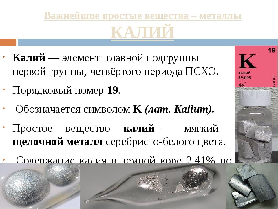 Важнейшие простые вещества – металлы КАЛИЙ Калий—элемент главной подгруппы...