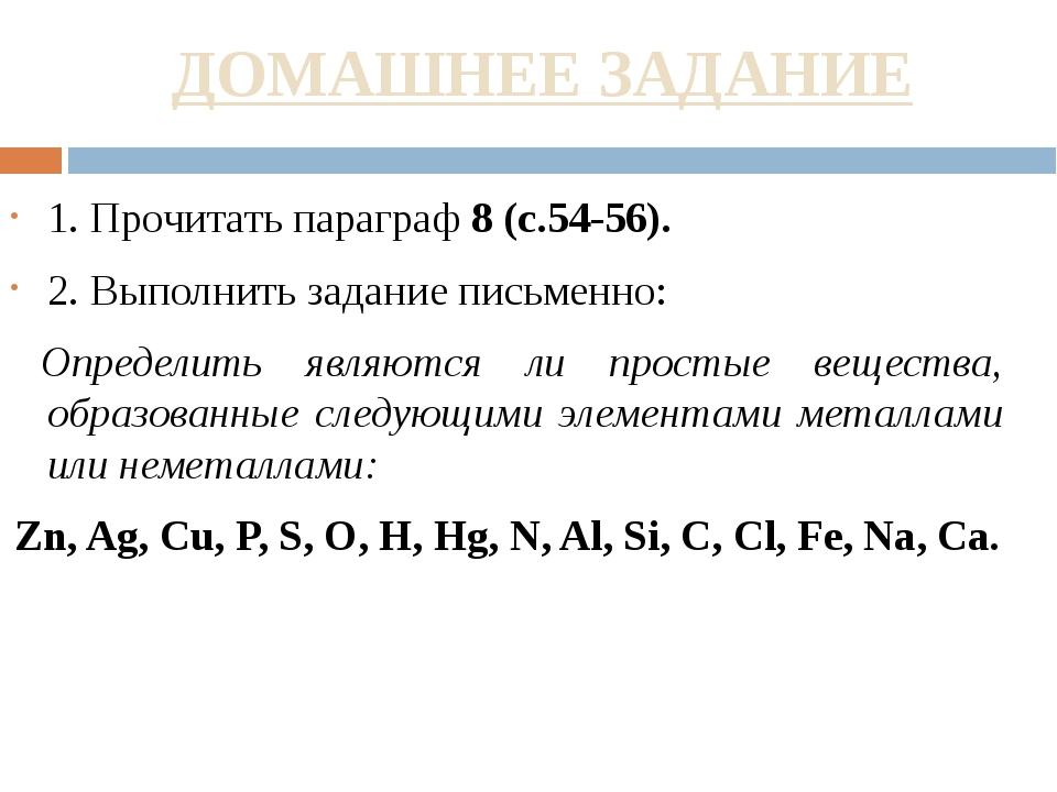 ДОМАШНЕЕ ЗАДАНИЕ 1. Прочитать параграф 8 (с.54-56). 2. Выполнить задание пись...