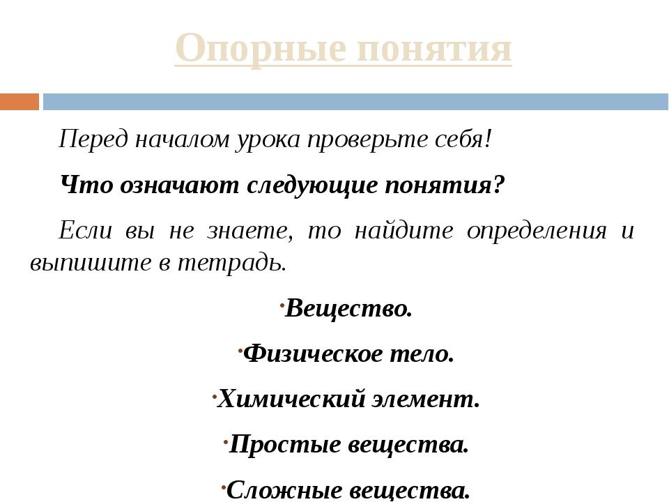 Опорные понятия Перед началом урока проверьте себя! Что означают следующие по...