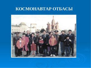КОСМОНАВТАР ОТБАСЫ