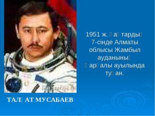 1951ж. қаңтардың 7-сінде Алматы облысы Жамбыл ауданының Қарғалы ауылында туғ