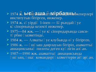 Қысқаша өмірбаяны 1974ж.— Рига азаматтық авиация инженерлері институтын бі