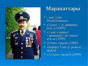 Марапаттары Қазақстан Республикасы: «Халық Қаһарманы» атағы (1995) «Қазақстан
