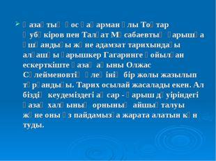 Қазақтың қос қаһарман ұлы Тоқтар Әубәкіров пен Талғат Мұсабаевтың ғарышқа ұшқ