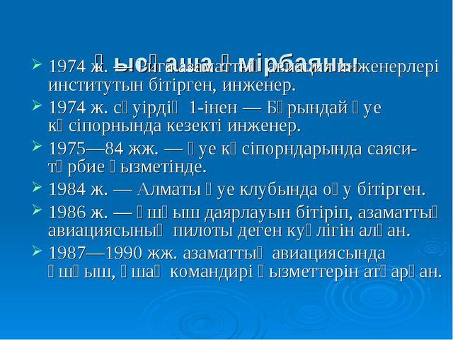 Қысқаша өмірбаяны 1974ж.— Рига азаматтық авиация инженерлері институтын бі...